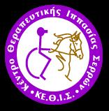Κέντρο Θεραπευτικής Ιππασίας Σερρών